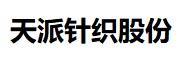 浙江天派针织有限公司